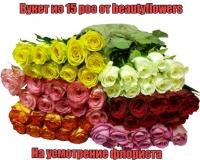 15 роз (цвет на усмотрение флориста)